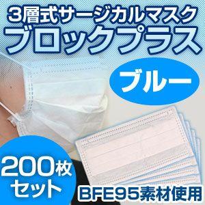 3層式サージカルマスク ブロックプラス ブルー 200枚セット(簡易パッケージ包装)