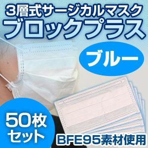 3層式サージカルマスク ブロックプラス ブルー 50枚セット(簡易パッケージ包装)