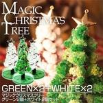 マジッククリスマスツリー 4個セット(グリーン×2個、ホワイト×2個)