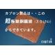 カプロンソックス  25cm (フリー・黒) 写真4