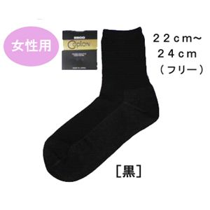 カプロン ソックス 女性用 24cm (フリー・黒) 6足セット