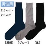 カプロン ソックス 26cm (フリー・濃紺) 3足セット