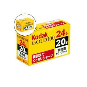 コダック 業務用カラーフィルム ゴールド 100 24枚撮 20本入