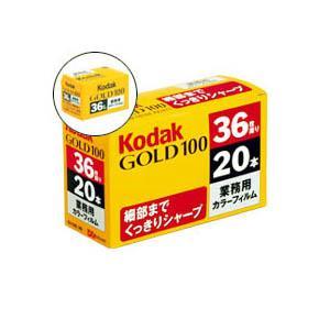 コダック 業務用カラーフィルム ゴールド 100 36枚撮 20本入