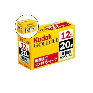 コダック 業務用カラーフィルム ゴールド 100 12枚撮 20本入