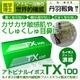 アトピナルイボスTX100 写真4