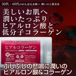 10%OFFお買い得【ヒアルコラーゲン】3ヶ月分