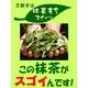 【新作】無農薬栽培のこだわり抹茶すいーつ 抹茶餅 写真2