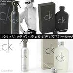Calvin Klein(カルバンクライン) 香水&ボディスプレーセット CK-beセット