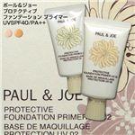 PAUL&JOE(ポール&ジョー) プロテクティブ ファンデーションプライマー UVSPF40/PA++ 01 ドラジェ