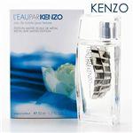 KENZO(ケンゾー) ローパケンゾー メタルリーフ 50ml