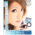 【CELEB-EYES★クリスタルブラック】カラコン・カラーコンタクト 2枚セット