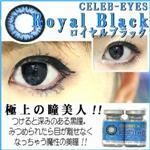 黒カラコン★CELEB-EYES ロイヤル ブラック&キューティブラック!カラコン・カラーコンタクト♪ 2枚セット