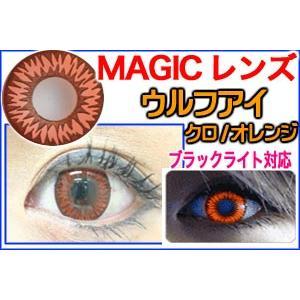 DISCO・MAGIC ウルフアイシリーズ全3色 2枚セット クロオレンジ