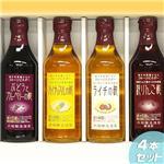 内堀醸造 飲む酢4種4本セット(りんご・パイン・ライチ・ブルーベリー)