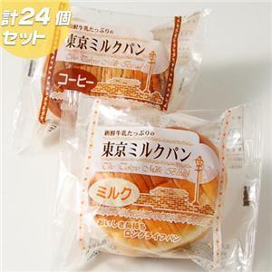 東京ミルクパン12個&東京コーヒーパン12個 計24個セット