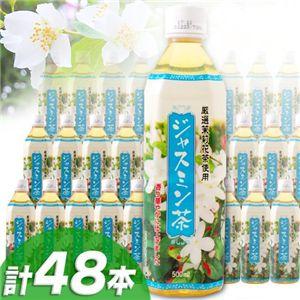 お買い得 ジャスミン茶500ml 48本セット