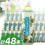 お買い得 ジャスミン茶500ml 48本セットの詳細ページへ