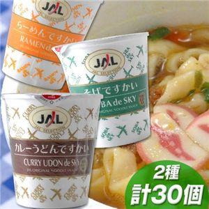 JAL カレーうどんですかい&そばですかい 2種30食セット
