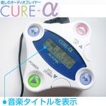絶対手放せない!癒しのオーディオプレイヤー「Cure-α」