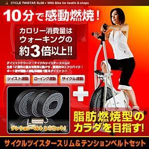サイクルツイスタースリム&テンションベルト3本セット オリジナル特別セット