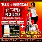 サイクルツイスタースリム&With Bike for health(キトサン)