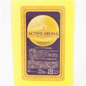 アクティブアロマ グレープフルーツ:業務用 1800ml
