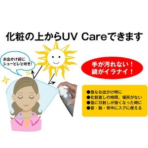 スプレーUVケア・美容液 UV星(スター)