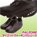 PALZONE(パルゾン)ダイエットウォーキングシューズ ブラック24.5cm