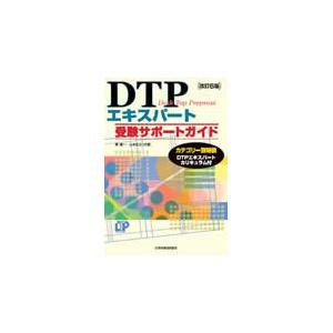 DTPエキスパート 受験サポートガイド