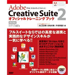 AdobeCreativeSuite2 オフィシャルトレーニングブック