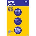 DTPフォント完全理解!