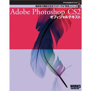 Adobe公式ガイドブック2 Adobe Photoshop CS2 オフィシャルテキスト
