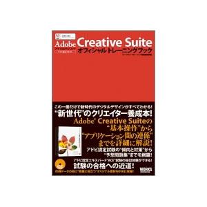 Adobe Creative Suite オフィシャルトレーニングブック