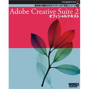 Adobe公式ガイドブック5 Adobe Creative Suite 2 オフィシャルテキスト