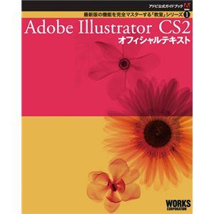 Adobe公式ガイドブック1 Adobe Illustrator CS2 オフィシャルテキスト