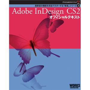 Adobe公式ガイドブック3 Adobe InDesign CS2 オフィシャルテキスト