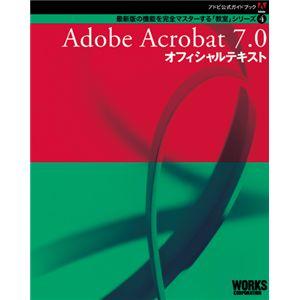 Adobe公式ガイドブック4 Adobe Acrobat 7.0 オフィシャルテキスト