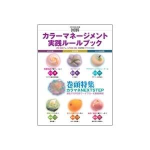 図解カラーマネージメント実践ルールブック2005-2006