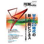 PREMedia(プレメディア)