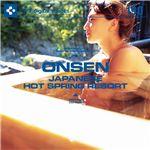 写真素材 DAJ190 ONSEN / JAPANESE HOT SPRING RESORT 【温泉】