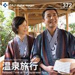 写真素材 DAJ372 温泉旅行