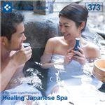 写真素材 DAJ373 Healing Japanese Spa【温泉旅館】