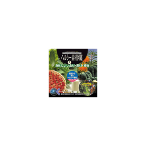 写真素材 マルク ヘルシー素材図鑑:2(身体によい食材・素材・植物)
