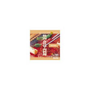 写真素材 MIXA Vol.190 焼肉・BBQ・肉料理