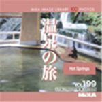 写真素材 MIXA Vol.199 温泉の旅