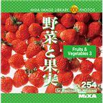 写真素材 MIXA Vol.254 野菜と果実