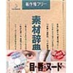 写真素材 素材辞典Vol.32 目 唇 ヌード