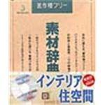 写真素材 素材辞典Vol.42 インテリア 住空間