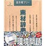 写真素材 素材辞典Vol.44 環境問題